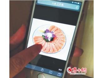 山东淄博:女子到汉巴味德就餐 质疑所吃鱼是否为虹鳟