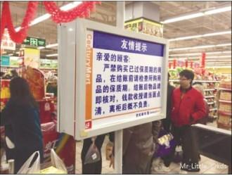 超市让顾客自查商品保质期引质疑