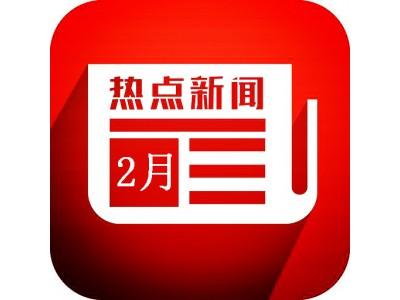 """2月食品行业热点新闻:三全水饺检出""""非洲猪瘟"""",椰树椰汁广告涉嫌虚假宣传被调查"""