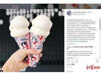 大白兔冰淇淋为啥火遍美国 老板也懵了:我真不知道!