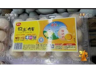 3·15晚会丨高价土鸡蛋竟是染出来的 曝光企业曾因虚假宣传被处罚
