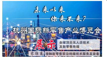 10月重磅来袭–2019第二届杭州国际新零售产业博览会