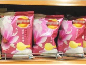 樱花季带火樱花经济,樱花味薯片、汽水、冰淇淋……