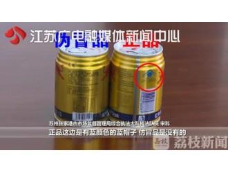 """张家港一超市销售山寨""""红牛""""!专家支招如何辨""""李鬼"""""""