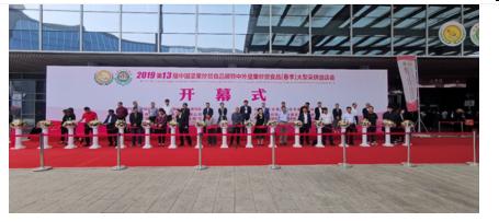 中国坚果炒货食品展各项活动盛况空前 取得圆满成功