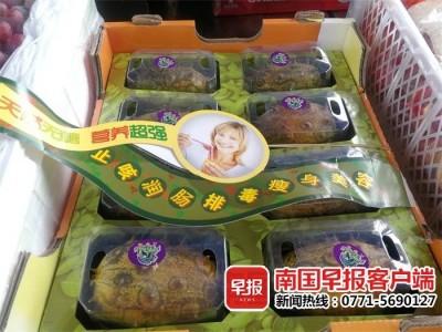 """宣称火参果能""""瘦身美容"""",南宁这家店铺被要求停止销售"""