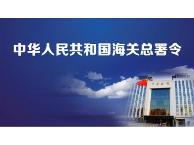 """海关总署公告2019年第71号(关于实施中国-日本海关""""经认证的经营者""""(AEO)互认的公告)"""