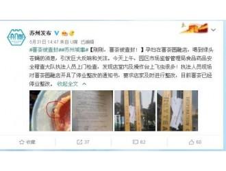 苏州一喜茶店因卫生问题被查封 区域经理及店长停职