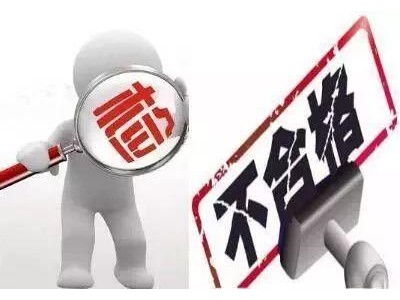 吉林省市场监督管理厅关于5批次食品不合格情况的通告(2019年第22期)