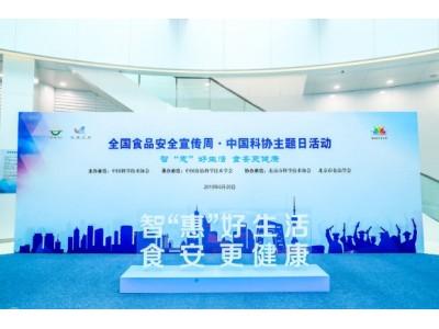2019年食品安全宣传周中国科协主题日活动在京举办