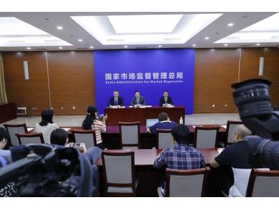 市场监管总局召开2019年二季度例行新闻发布会