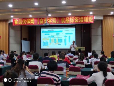 【我们·食品】第四期食品标签培训班在济南成功举办