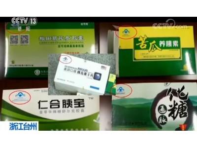 """央视曝光:有毒有害降糖类保健食品被轻易贴上""""国食健字""""编号"""