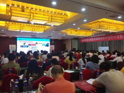 2019食品标签合规及投诉举报应对技巧交流会(第10期)在京成功举办