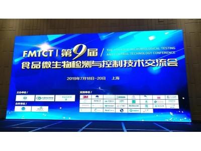 第九届食品微生物检测与控制技术交流会在上海举行(下)