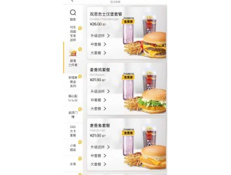 麦当劳外卖、堂食差11元!餐厅都有两套价格?