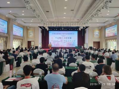 行业携手 创新发展--2019第三届肉类加工与新产品开发技术研讨会在烟台举办(上)