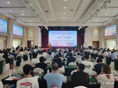 行业携手 创新发展--2019第三届肉类加工与新产品开发技术研讨会在烟台举办(下)