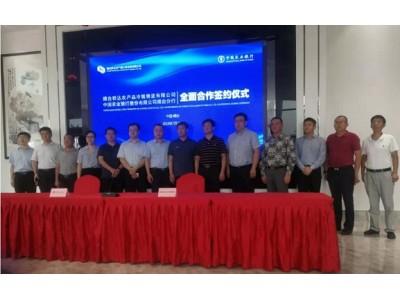 烟台骅达与农行正式签署全面合作协议