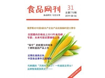 食品伙伴网食品网刊2019年第770期(2019.8.6)