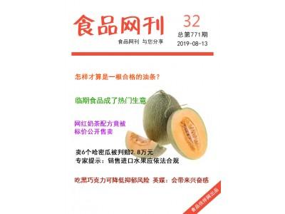 食品伙伴网食品网刊2019年第771期(2019.8.13)