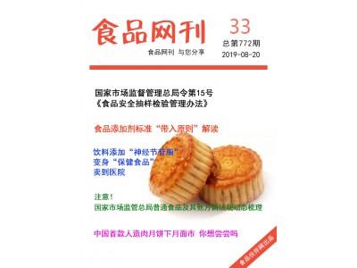 食品伙伴网食品网刊2019年第772期(2019.8.20)