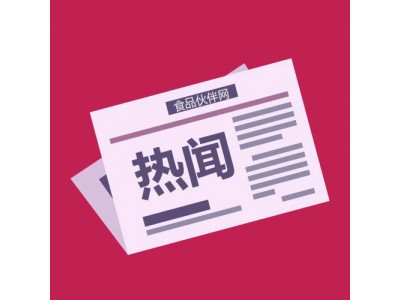 食品资讯一周热闻(8.18—8.24)