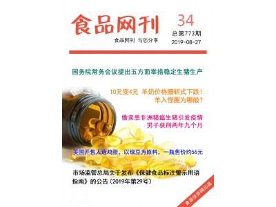 食品伙伴网食品网刊2019年第773期(2019.8.27)