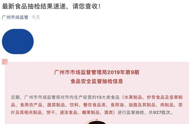 广州曝光16批次不合格食品,恰恰一批次焦糖瓜子霉菌检出值超标