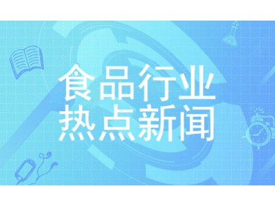 """8月食品行业热点新闻:""""禁止携带食品入园""""上海迪士尼遭法学专业大学生起诉;河南废止调味面制食品地方标准"""