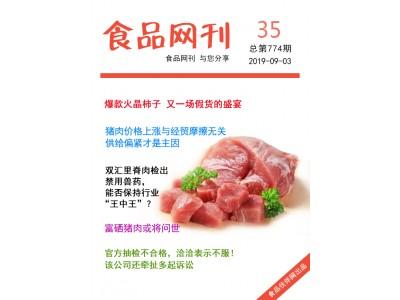 食品伙伴网食品网刊2019年第774期(2019.9.3)