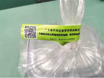 广东网络订餐推广食安封签 封签损坏客户可以拒收