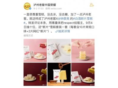 泸州老窖跨界卖起网红雪糕 网友:期待吃到断片的感觉
