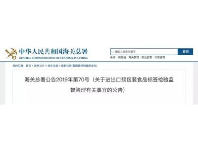 """取消首次进口预包装食品标签备案倒计时,进口乳品""""闯关""""进中国"""