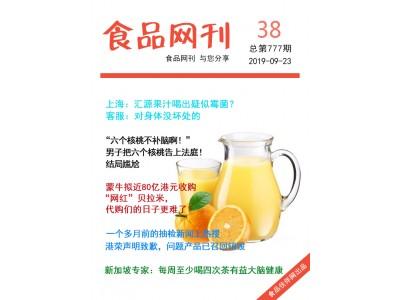 食品伙伴网食品网刊2019年第777期(2019.9.23)