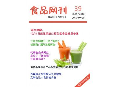 食品伙伴网食品网刊2019年第778期(2019.9.30)