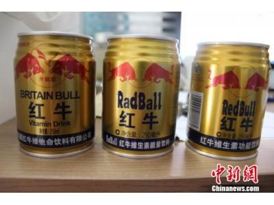 """Rad BaII""冒充红牛饮料 浙江警方查获假""红牛""4800罐"