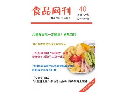 食品伙伴网食品网刊2019年第779期(2019.10.15)