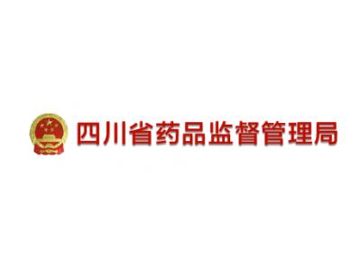 10月20日起 四川省药监局不再受理食品安全投诉举报