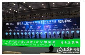 娄底74家企业参加第21届中国中部