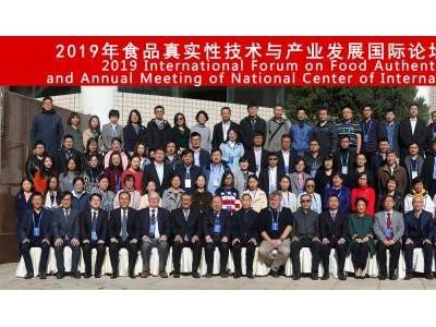2019年食品真实性技术与产业发展国际论坛暨食品真实性技术国际联合研究中心年会在京召开