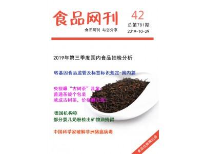 食品伙伴网食品网刊2019年第781期(2019.10.29)