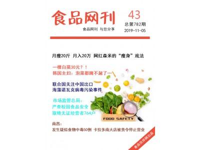 食品伙伴网食品网刊2019年第782期(2019.11.5)