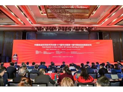 中国食品科学技术学会第十六届年会暨第十届中美食品业高层论坛在武汉顺利召开