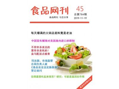 食品伙伴网食品网刊2019年第784期(2019.11.19)