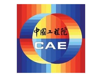 中国工程院2019年院士增选结果