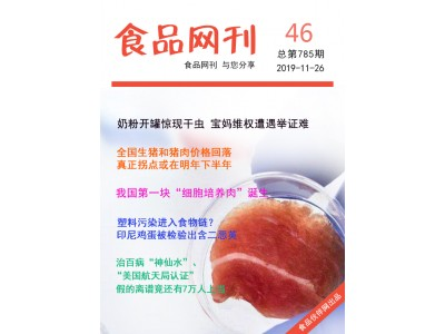 食品伙伴网食品网刊2019年第784期(2019.11.26)