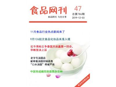 食品伙伴网食品网刊2019年第786期(2019.12.3)