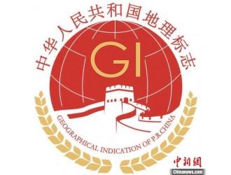 中国地理标志专用标志正式发布 进一步规范使用