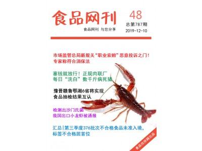 食品伙伴网食品网刊2019年第787期(2019.12.10)
